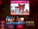 【オーイズミの奇跡】パチスロ リラックマ part8【ハネスロ】