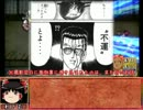 【PSP版俺屍】柊家の系譜【ゆっくり実況プレイ】其の十八