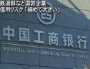 【新唐人】鉄道部など国営企業信用リスク 「極めて大きい」