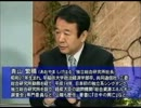 Watch 青山繁晴 インサイドショック「メタンハイドレート事件」 10.31