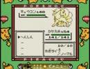【実況】ポケモン黄をメタモンだけで!!part8