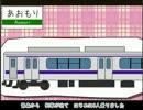 sm5627901 - 青森駅のパーフェクトのりつぎ教室