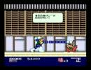 【実況動画】超絶倫人ベラボーマン【part4】