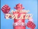 スーパーロボット・マッハバロン OPフル 2008GRAM MIX