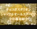 【大会本編】チョコボスタリオン シャッフルオールスターGP part1