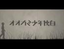 【sasakure.UK】オオカミ少年独白 feat. C