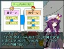 【ディプロマシー】東方悪外交 講座編 第01話 ゲームの概要(後編)