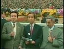 第4回ジャパンカップ 3冠馬対決!!