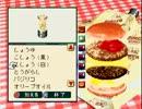 熱き戦い、『バーガーバーガー』実況プレイ(3)