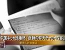 【新唐人】中国ネット民唖然 「医師の仰天チャット内容」