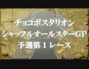 【大会本編】チョコボスタリオン シャッフルオールスターGP part2