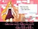 【ニコカラ】 hello, world - Relative Mix (On Vocal) 【はなぽ】