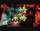 【戦国大戦】毛利いけるよキャンペーン【18国】 vs秀吉