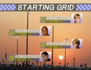 F1 2012 第18戦 アブダビGP グリッド紹介 95年風
