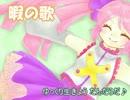 【春歌ナナ】 暇の歌 【オリジナル曲】