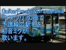 初音ミクが「ヒマワリ」の曲で予讃線の駅名を歌いました。