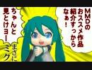 【もっと評価されるべき】MikuMikuDance作品紹介!第14回【MMD】
