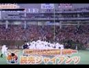 2012 巨人3年ぶり22回目の日本一!