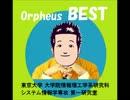 【朗報】ついにOrpheusからベストアルバムが発売される模様
