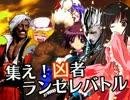 【MUGEN】集え!凶者ランセレバトル Part.44