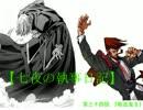 七夜の執事日記 第三十四話『吸血鬼Ⅱ』