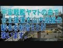 初音ミクが宇宙戦艦ヤマトの曲で台北捷運文山内湖線の駅名を歌いました