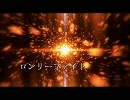 ロンリーファイト~孤独な戦士~【オリジ