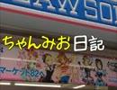 ちゃんみお日記3