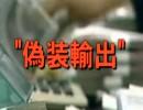 【新唐人】中国のマネー流出加速 経済と政局に衝撃
