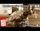 【MWO】MechWarrior Online紹介動画 Part.3