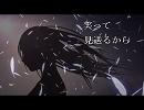 【鏡音リン】戦士の子守唄~ ロンリーファイト~【オリジナル】