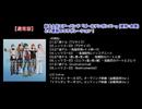 ゴールデン・イクシオン・ボンバー DT「DT捨テル/レッツゴーED」告知動画