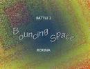 [オリジナル曲] Battle2 - Bouncing Space