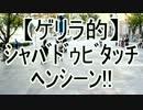 【ゲリラ的】シャバドゥビタッチヘンシーン!!を街中で踊る人
