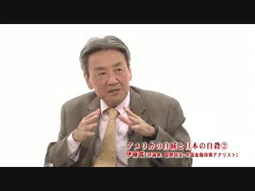 【西部邁ゼミナール】アメリカの自滅と日本の自殺【2/2】2012.11.10