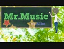 ワシントン州から<Mr.Music acoustic>ver.Alke