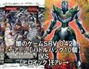 【遊戯王】駿河のどこかで闇のゲームしてみたSRV 042 thumbnail
