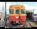 【迷列車北陸編】 第16回 逆襲の京阪特急 thumbnail
