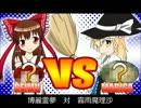 どっちの東方料理バトル 霊夢vs魔理沙【丼対決】