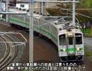 迷列車で行こう 北海道編3 ~客車から気動車へ、そして... キハ141系~