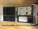 Game BoyとGB-BOXの紹介