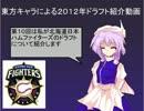 東方キャラによるドラフト紹介動画「第10