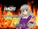 【SW2.0】GM小鳥と冒険日記 Episode3 「蒼と桜」-3-