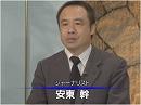 【安東幹】反日の温床「連合」の正体[桜H24/11/12]
