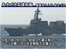 【安全保障講座】平成24年度 自衛隊観艦式