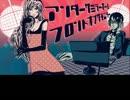 【ニコカラ】 アンダーザミラーボール フロントオブザモニター (On Vocal)