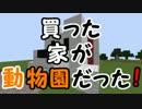 【Minecraft】買った家が動物園だった【ゆっくり実況】 八匹目