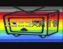 【原曲繋ぎ】ニコニコ笑顔百景〜evalasting smiling〜【メドレー】