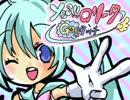 【歌ってみた】Yes!!ロリータ Go!!タッチ【再うp】