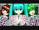【オリジナル曲PV】ハニージェリー;妄想学園;【GUMI・初音ミク】